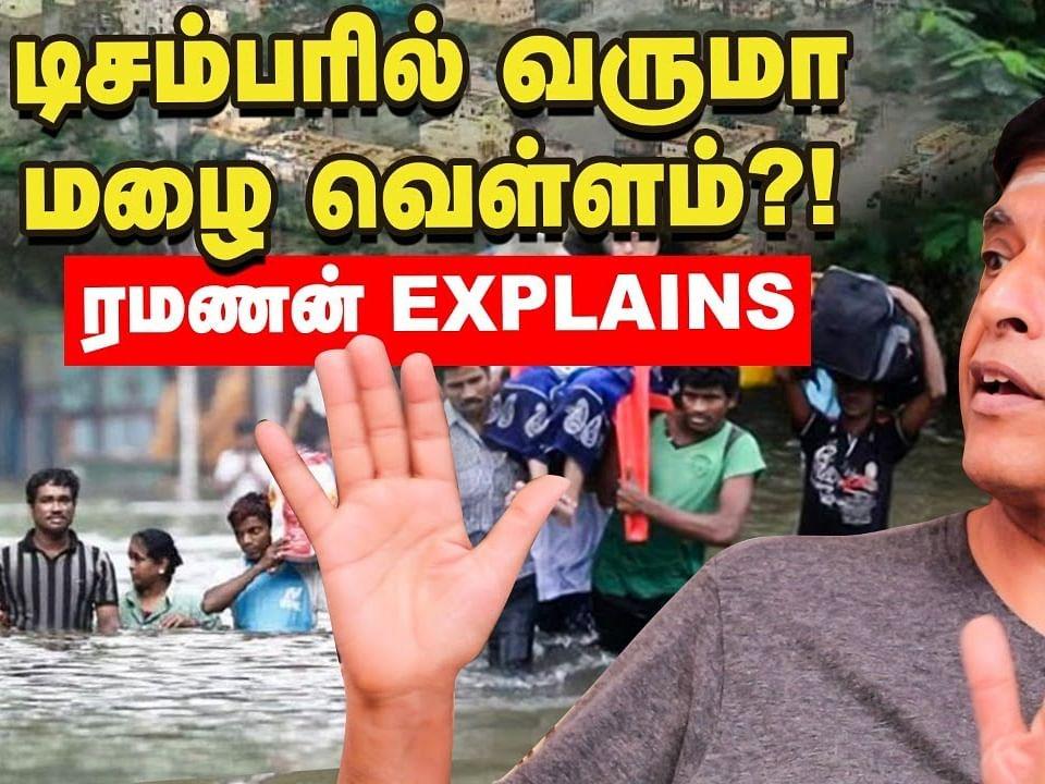 மழை வந்தால் அரசும், மக்களும் செய்ய வேண்டியது இதுதான்! ரமணன் Exclusive Interview | SR Ramanan