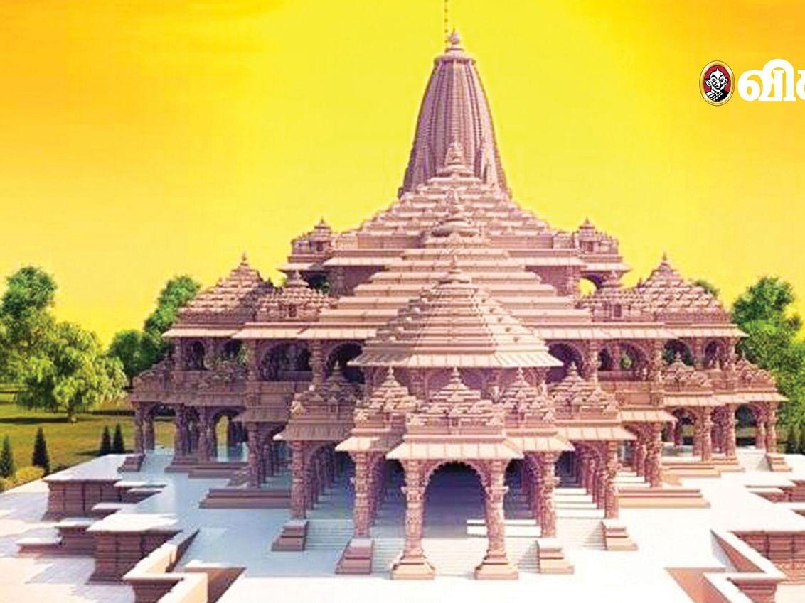 ராமர் கோவில்