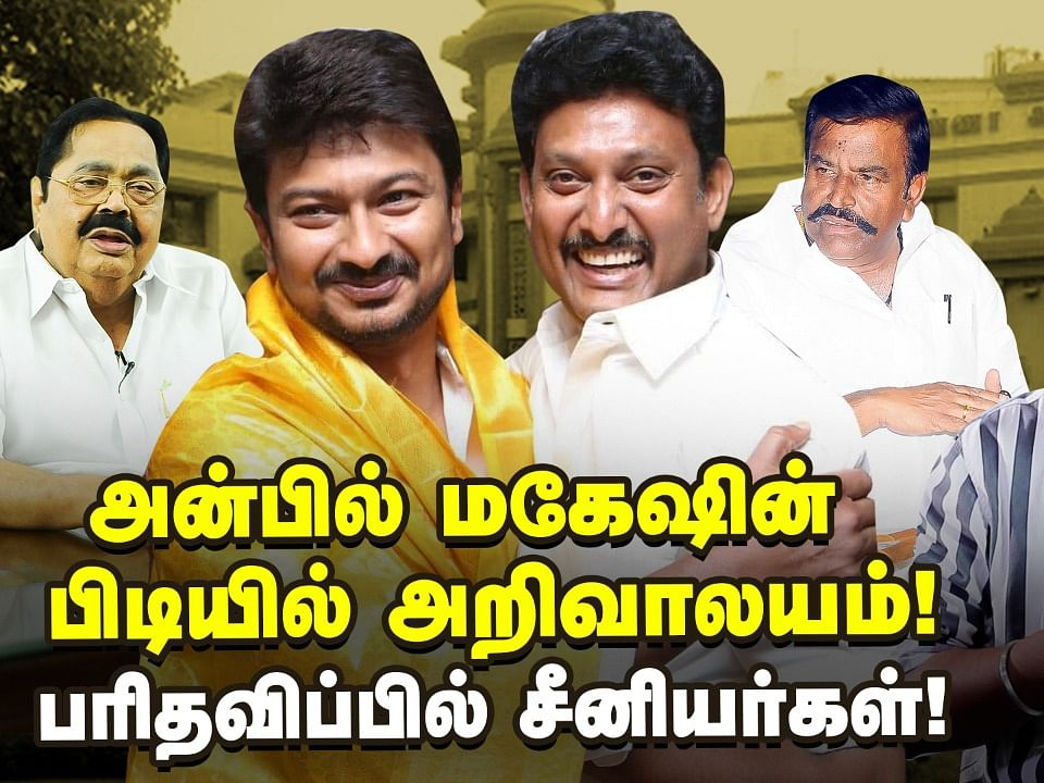 Udhayanidhi - Mahesh, வாரிசு அரசியல் புயலில் கரையேறுமா DMK! | Stalin