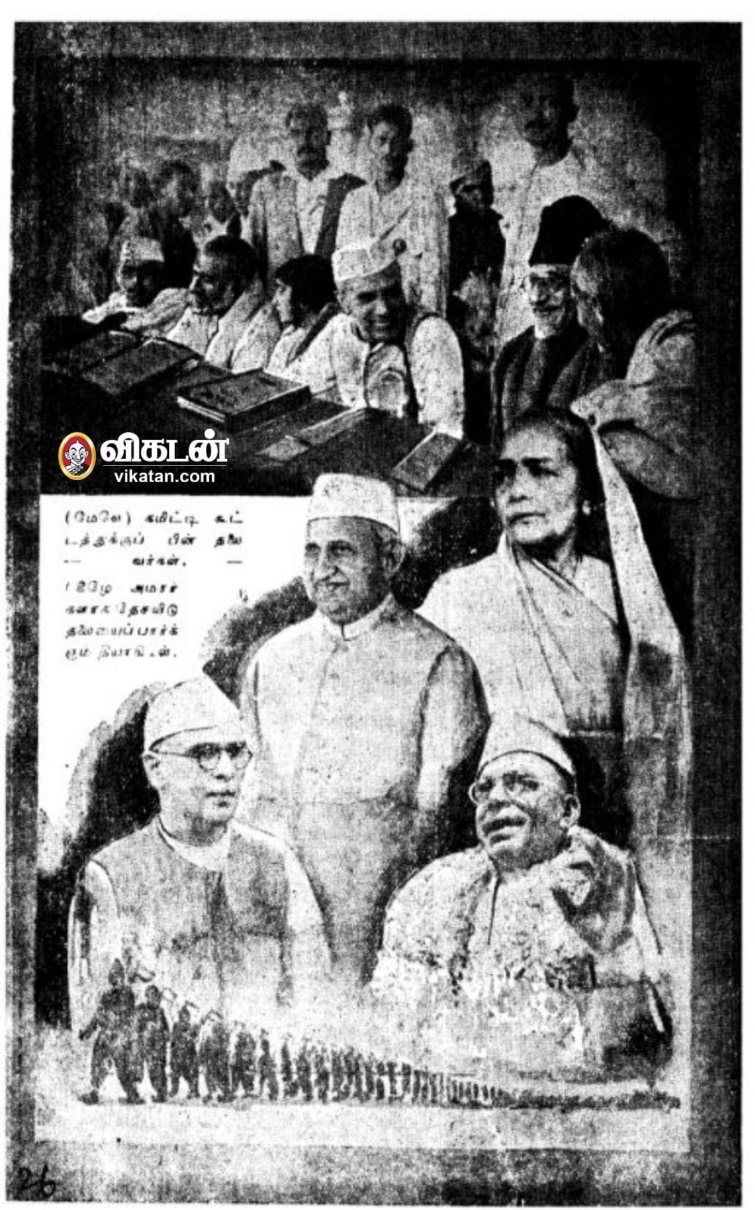Ananda vikatan - 1947