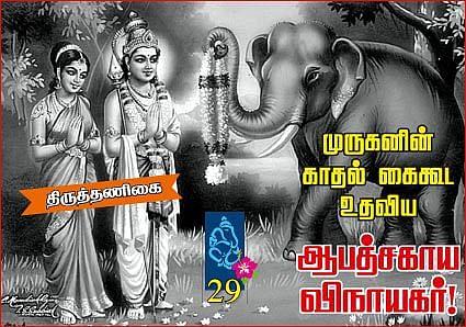 ஆபத் சகாய விநாயகர்