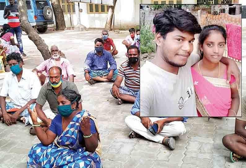 போராட்டத்தில் ஈடுபட்ட உறவினர்கள்