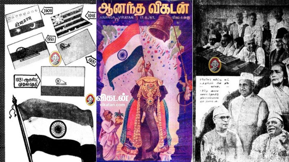 ஆனந்த விகடன் - 1947