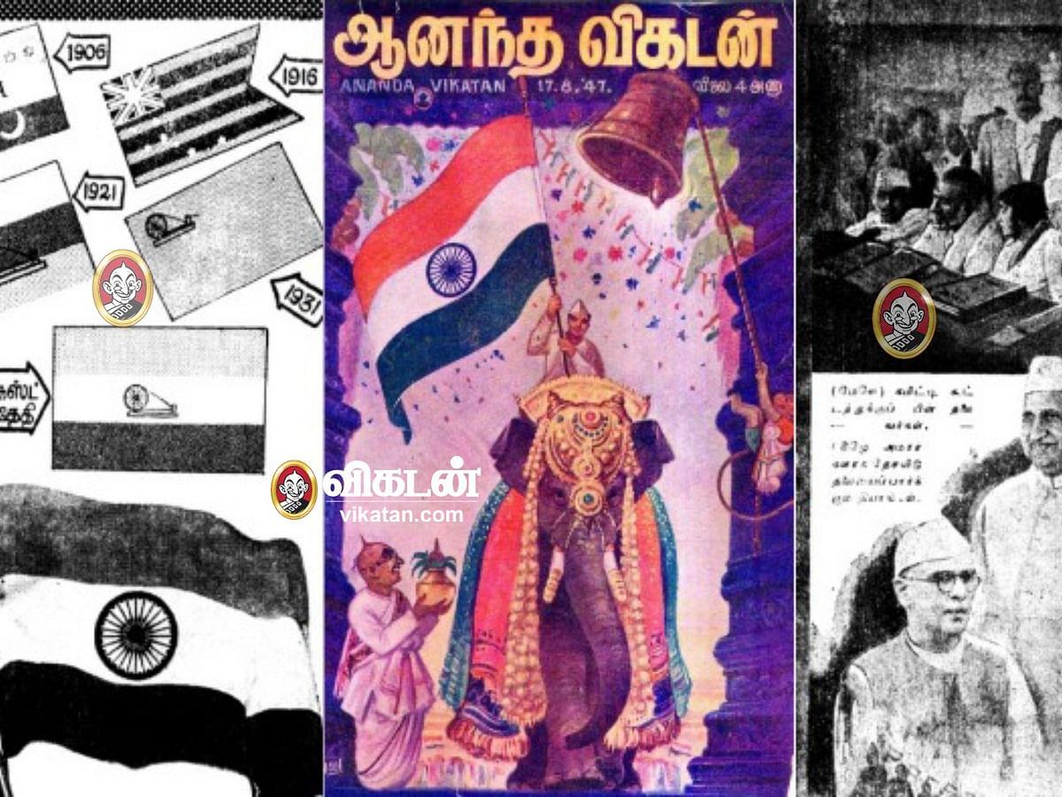 சுதந்திர இந்தியாவின் முதல் நாள் எப்படி இருந்தது? - ஆனந்த விகடனின் 1947 நாஸ்டால்ஜியா!