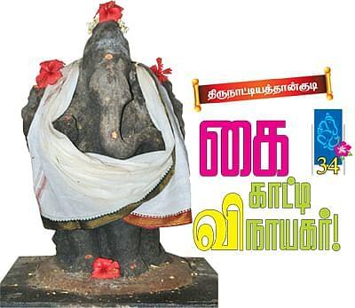 கைகாட்டி விநாயகர்