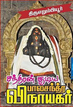பாலச்சந்திர விநாயகர்