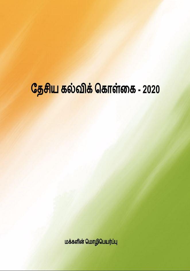 தேசிய கல்விக் கொள்கை - 2020