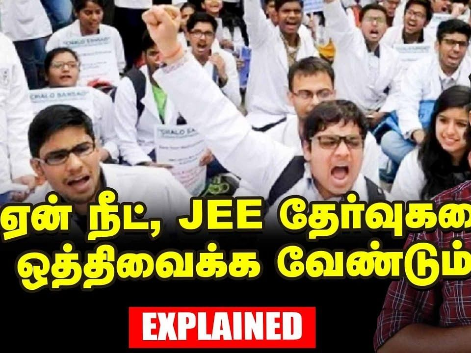 NEET, JEE - Will Modi Gov't Postpone Exams? Explained | NEET 2020