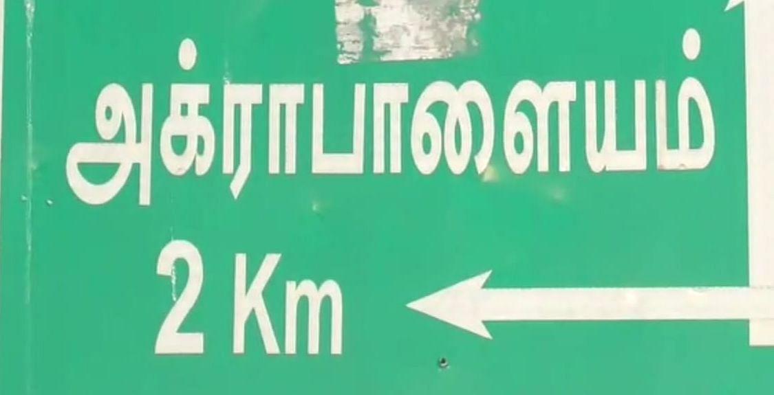 அக்ராபாளையம் கிராமம்
