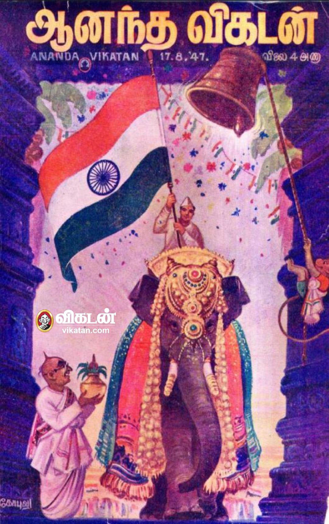 Ananda Vikatan Cover Page - 1947
