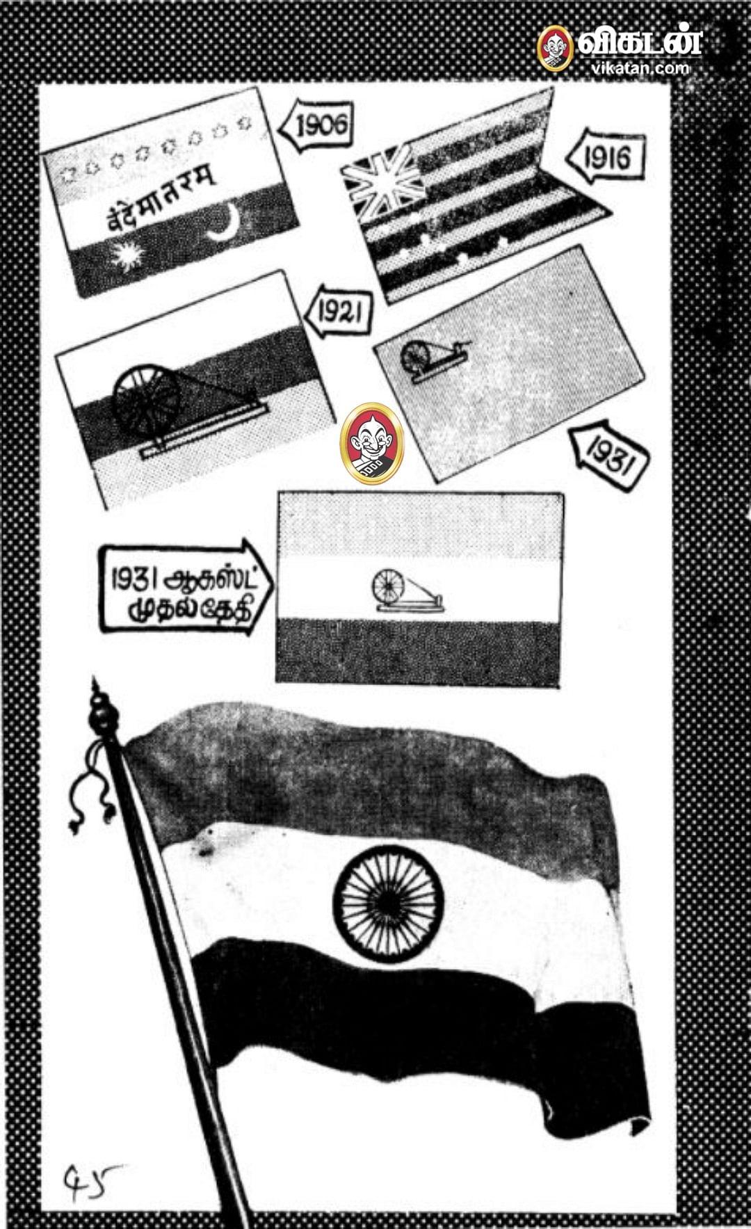 National Flag Story - 1947