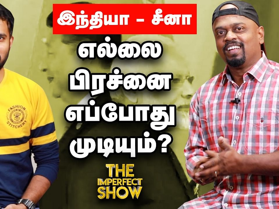 #EIA தற்போதைய நிலை என்ன? | The Imperfect Show 13/09/2020