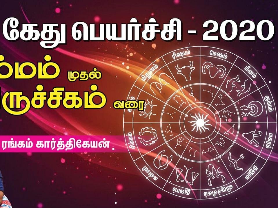ராகு - கேது பெயர்ச்சி 2020: எந்த ராசிக்கு என்ன பலன்? சிம்மம் முதல் விருச்சிகம் வரை!