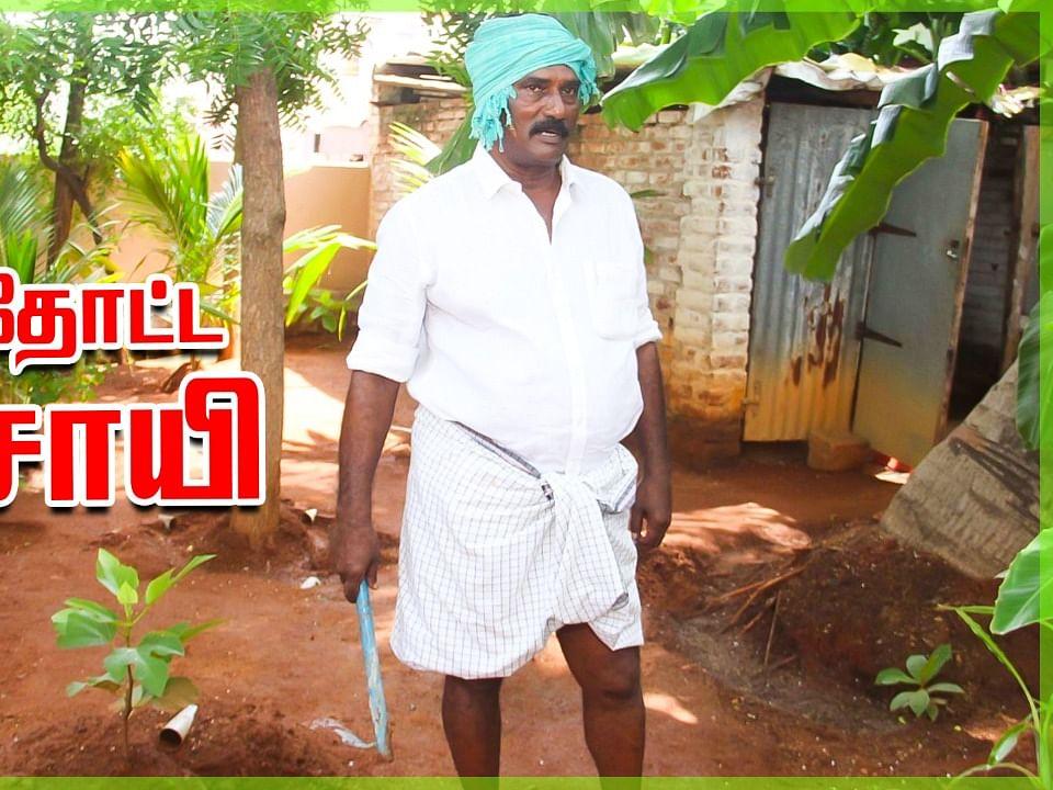 நடிகர் வேல ராமமூர்த்தியின் வீட்டுத்தோட்ட விவசாயம்!   Actor Vela Ramamoorthy Home Garden