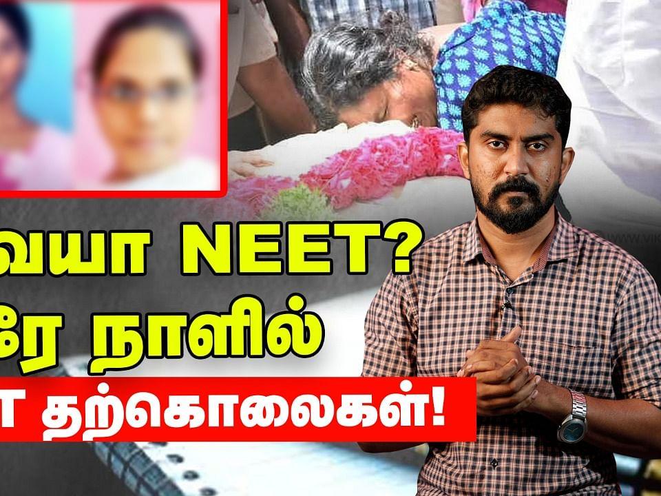 """""""I am sorry , I am tired"""" Anitha முதல் Jyoti Durga வரை தொடரும் NEET மரணங்கள்!"""