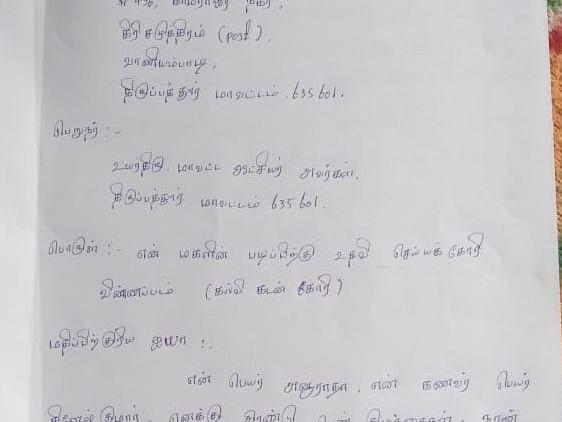திருப்பத்தூர்: `அப்பாவின் கடைசி ஆசை; நாங்க படிக்கணும்!' - கல்விக் கடனுக்காகப் போராடும் சகோதரிகள்