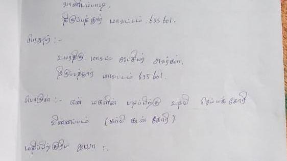 கோரிக்கை மனு