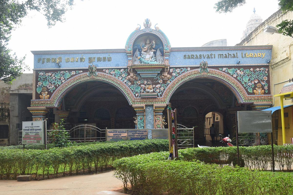 தஞ்சை சரஸ்வதி மகால் நூலகம்