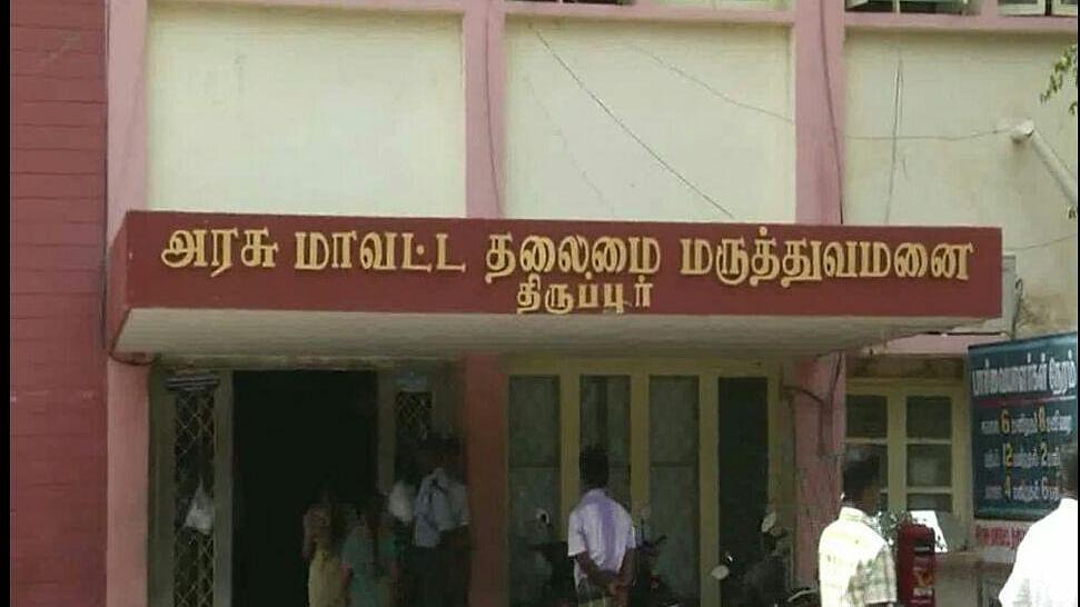 திருப்பூர் அரசு மருத்துவமனை