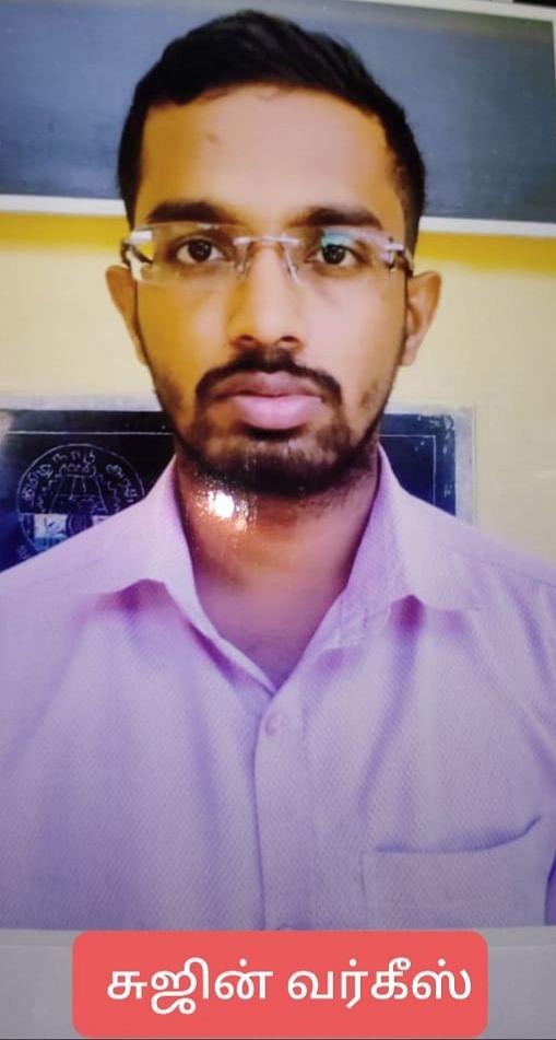 சுஜின் வர்கீஸ்