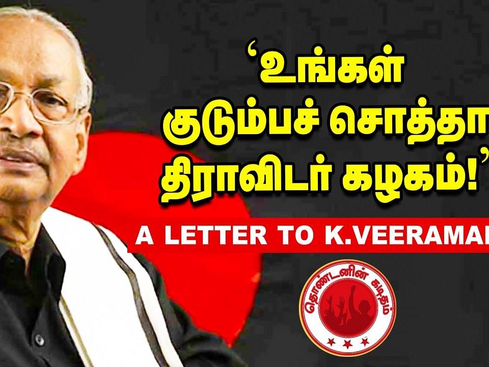 பெரியாருக்கே சாதிப் பட்டம் சூட்டிய உங்களிடம் என்ன எதிர்பார்க்க முடியும்? | A Letter to K. Veeramani