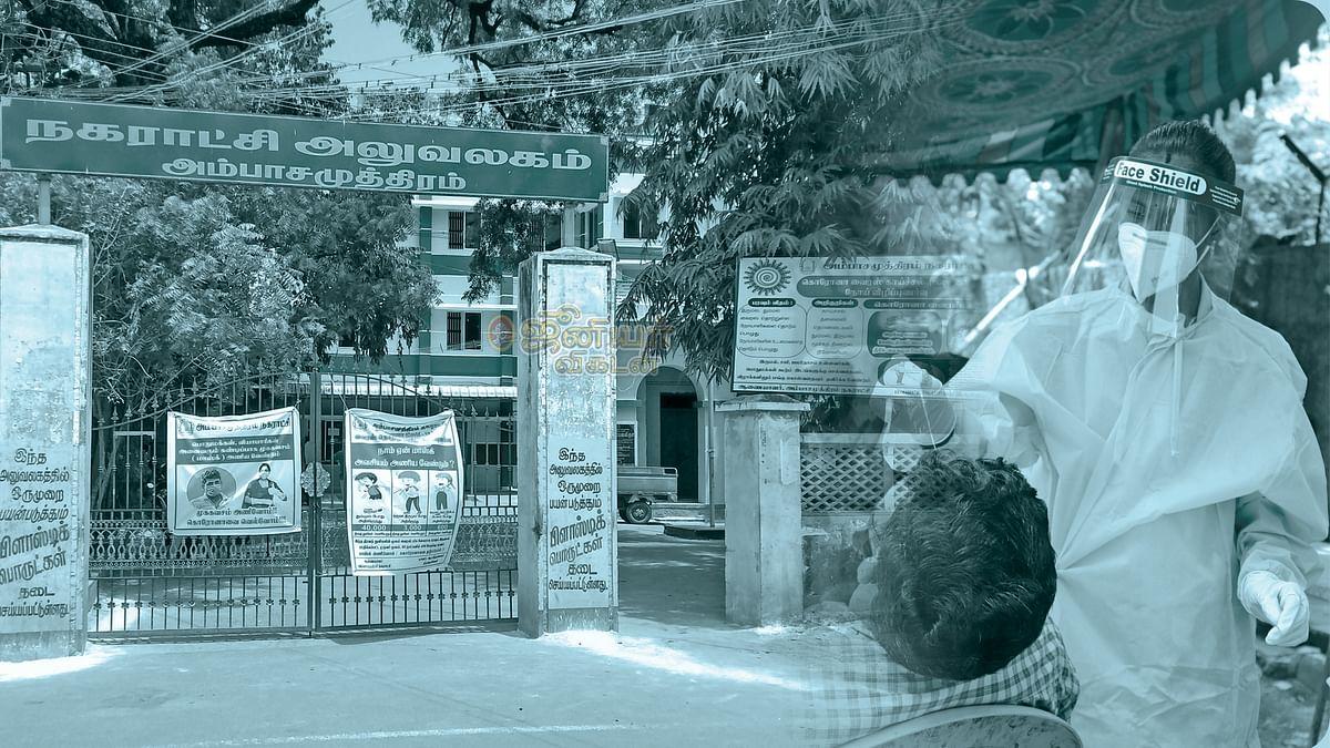 அம்பாசமுத்திரம்