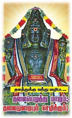 திருப்பட்டூர் பிரம்மா
