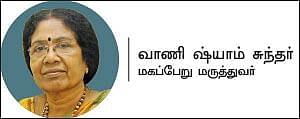 மகப்பேறு மருத்துவர் வாணி ஷியாம் சுந்தர்