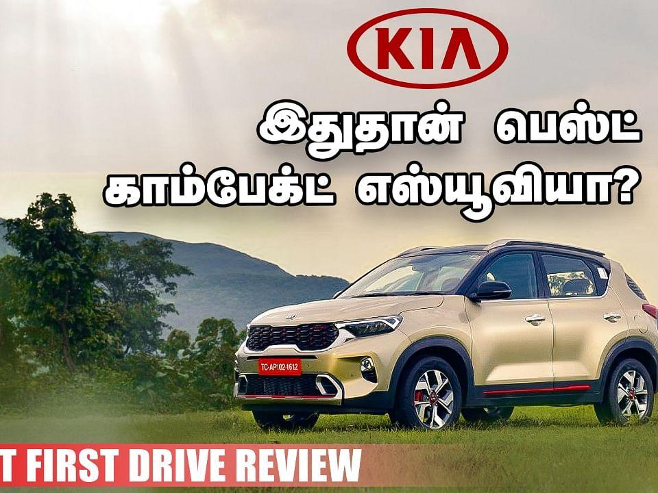 இதுதான் பெஸ்ட் காம்பேக்ட் எஸ்யூவியா? KIA Sonet First Drive Review