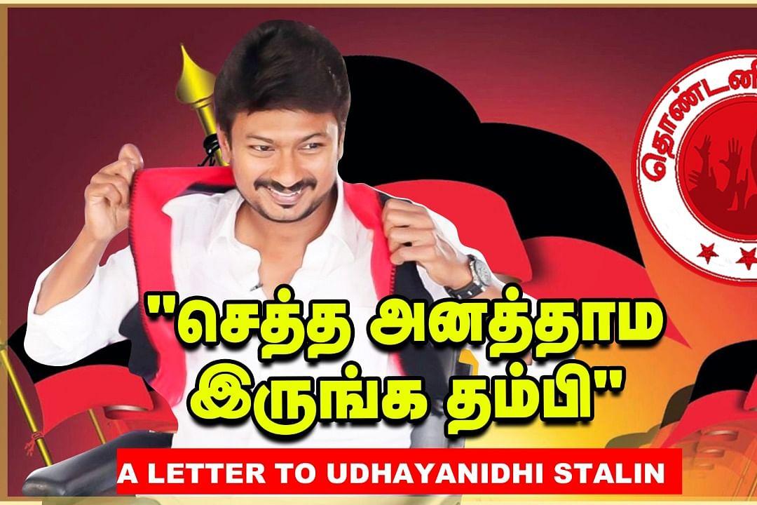 Udhayanidhi