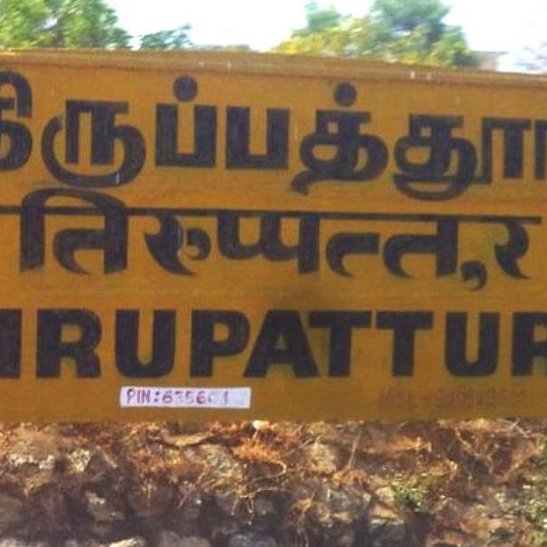 திருப்பத்தூர்