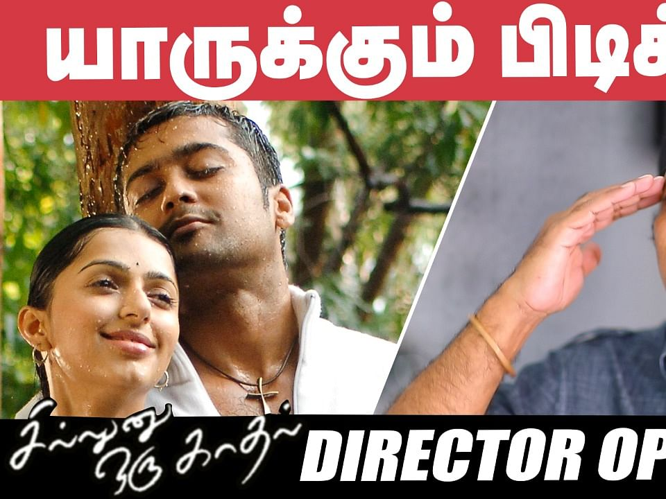 """Suriya Rejected Sillunu Oru Kaadhal First Because..."" - Krishna First Time Reveals"