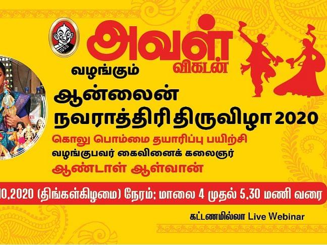 நவராத்திரி 2020: அவள் விகடன் வழங்கும் கொலு பொம்மை தயாரிப்புப் பயிற்சி!