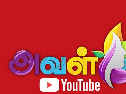 அவள்... YouTube