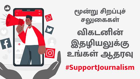 Support Journalism