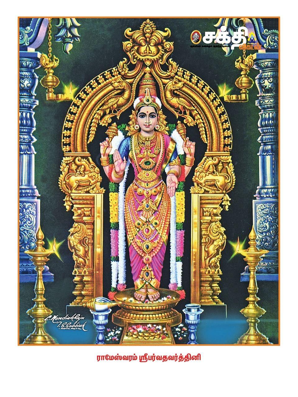 பர்வத வர்த்தினி
