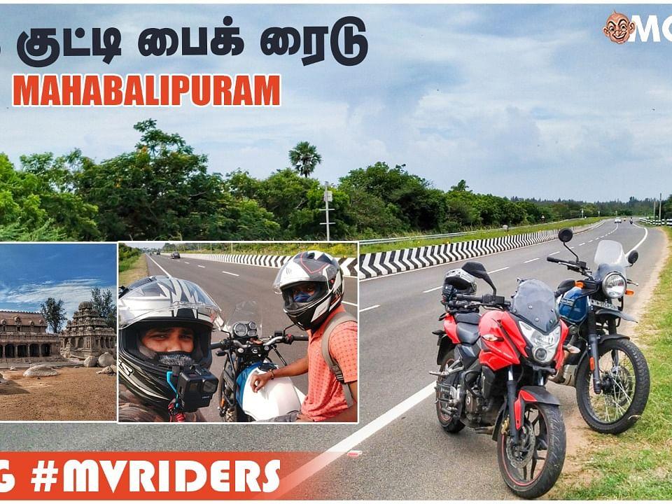 மாமல்லபுரம் வரை ஒரு குட்டி பைக் ரைடு... VLOG Mahabalipuram #MVRiders