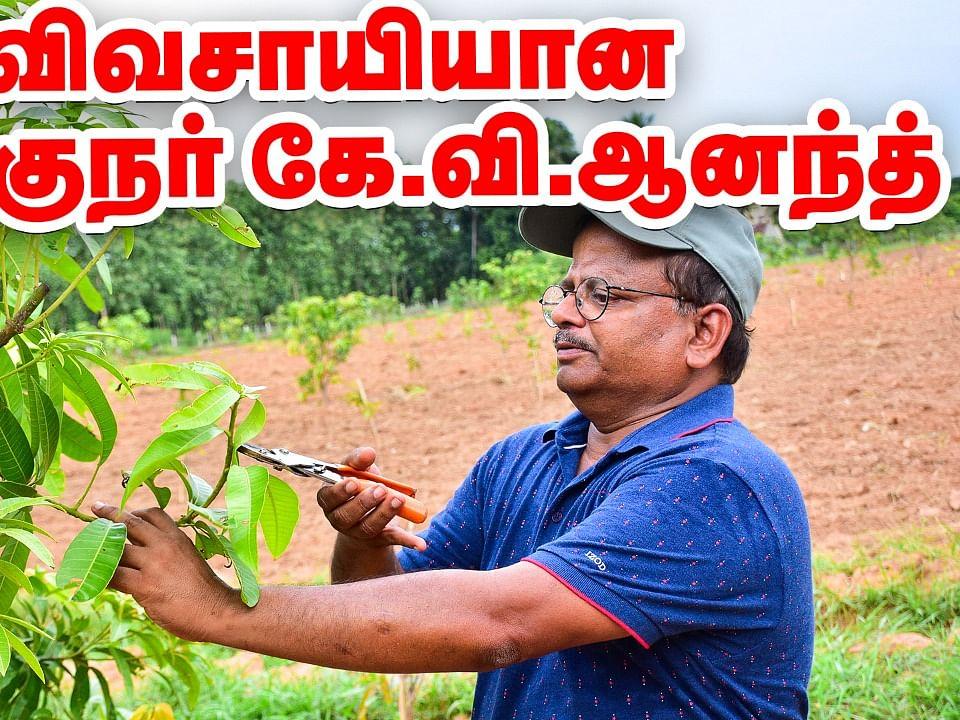 இயக்குநர் கே.வி.ஆனந்தின் இயற்கை விவசாயம்! | Director K.V.Anand Organic Farm