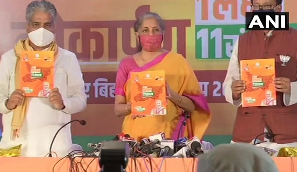 நிர்மலா சீதாராமன் - பா.ஜ.க தேர்தல் வாக்குறுதி