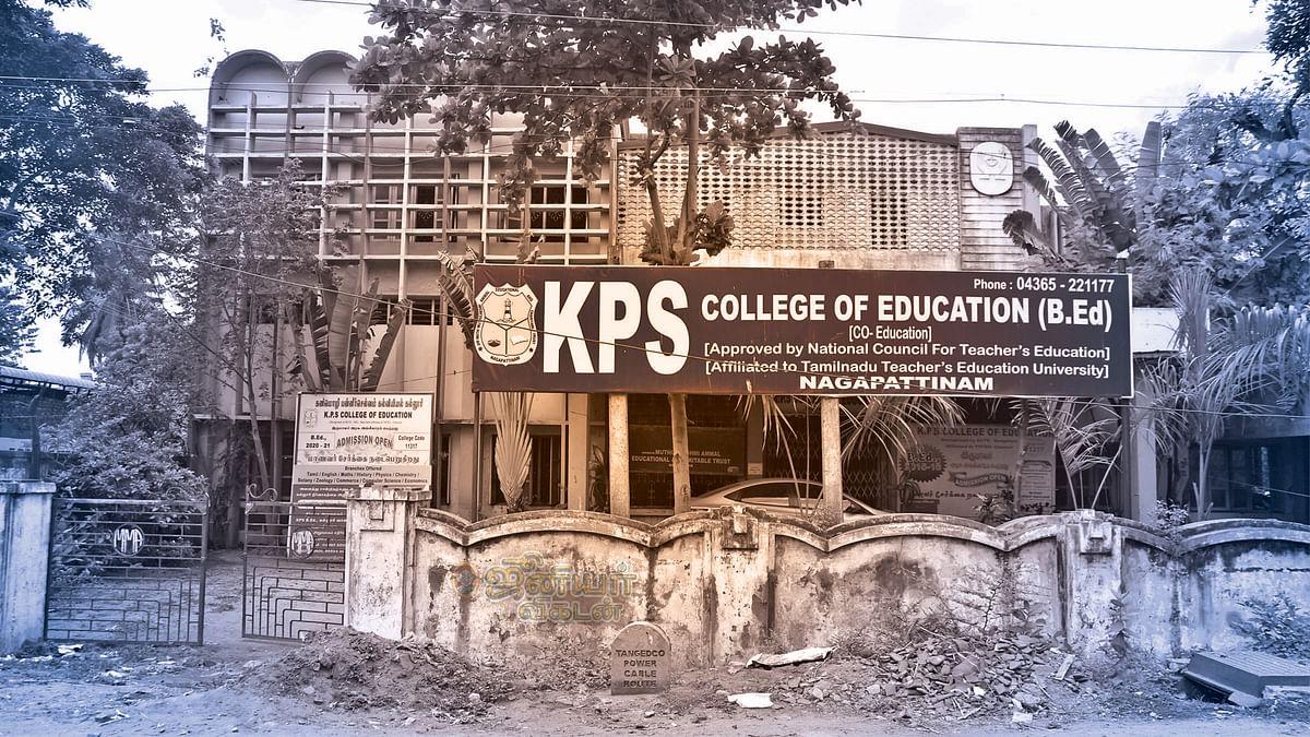 கல்வியியல் கல்லூரி