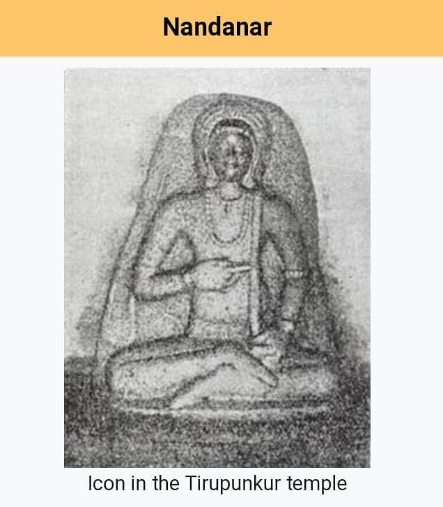 நந்நனார்