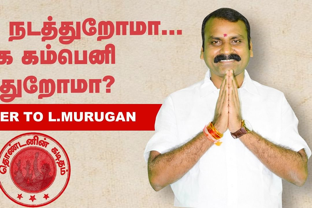 A Letter to L. Murugan