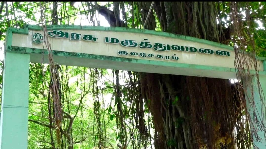 குலசேகரம் அரசு மருத்துவமனை