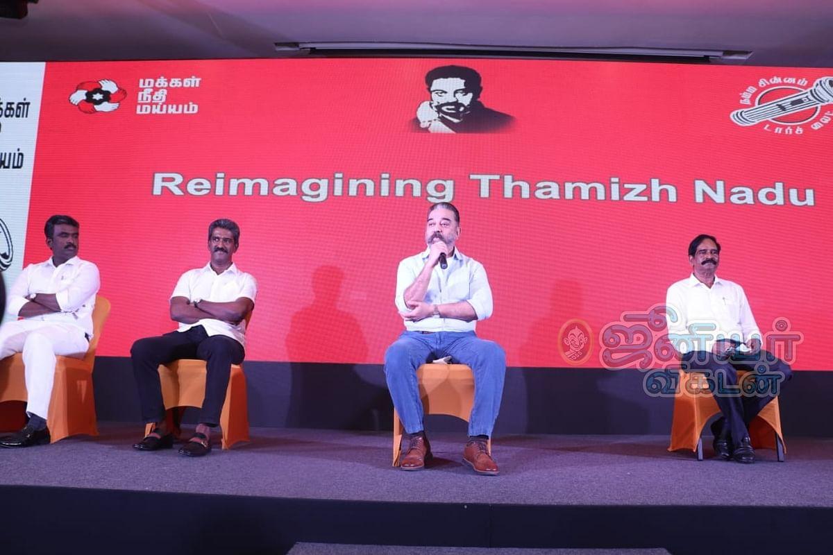 மக்கள் நீதி மய்யம் பத்திரிக்கையாளர்கள் சந்திப்பு