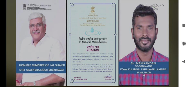 நீர் மேலாண்மைக்கான விருது