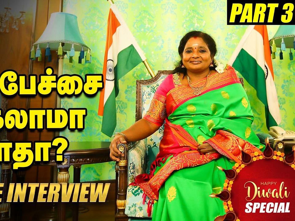 தெலுங்கானாவிற்கும் தமிழகத்திற்கும் என்ன ஒற்றுமை? DrTamilisai Soundararajan Exclusive Interview Part2