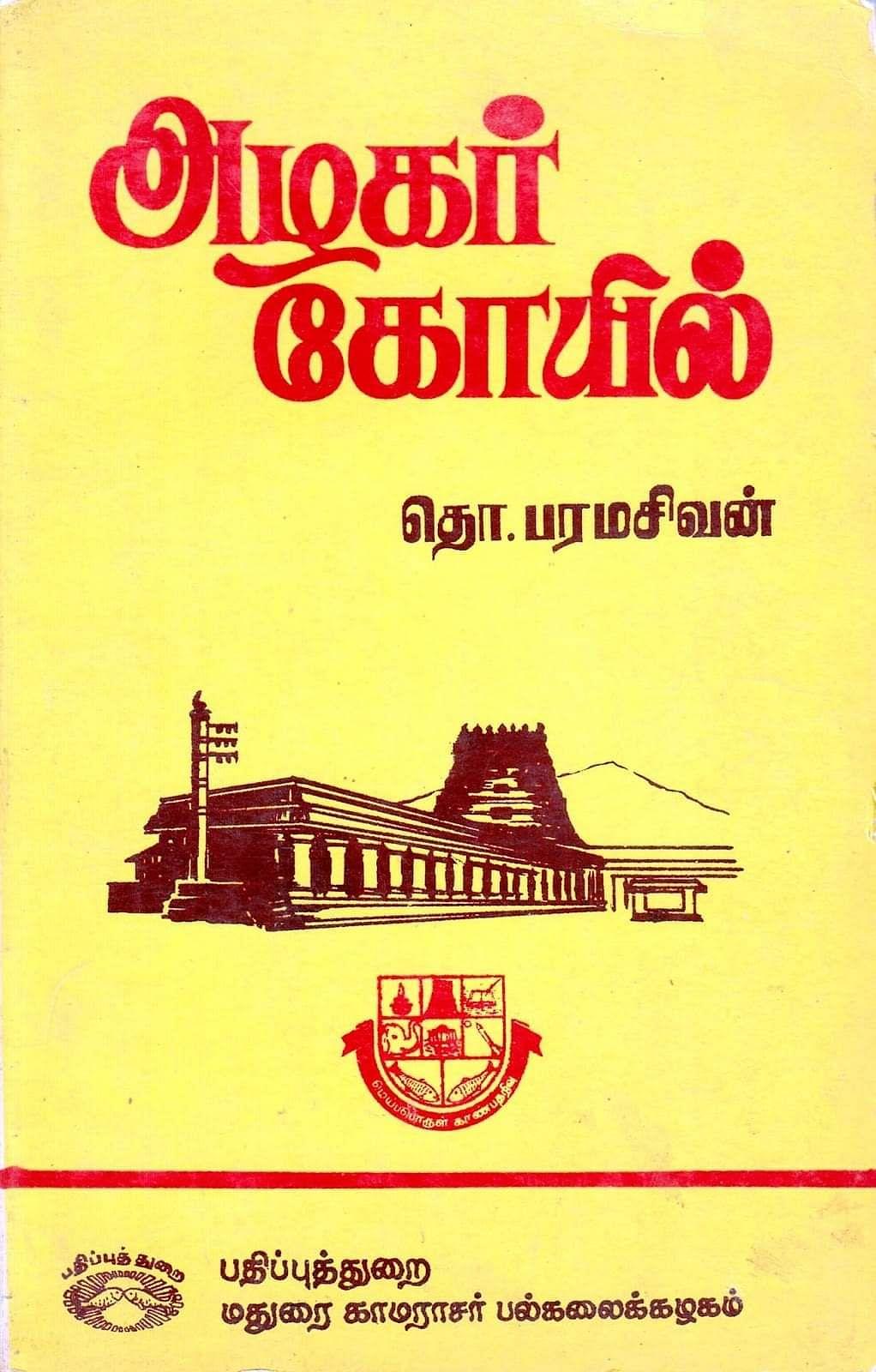அழகர் கோயில் - தொ.பரமசிவன்