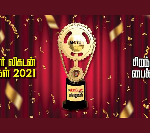 மோட்டார் விகடன் விருதுகள் 2021