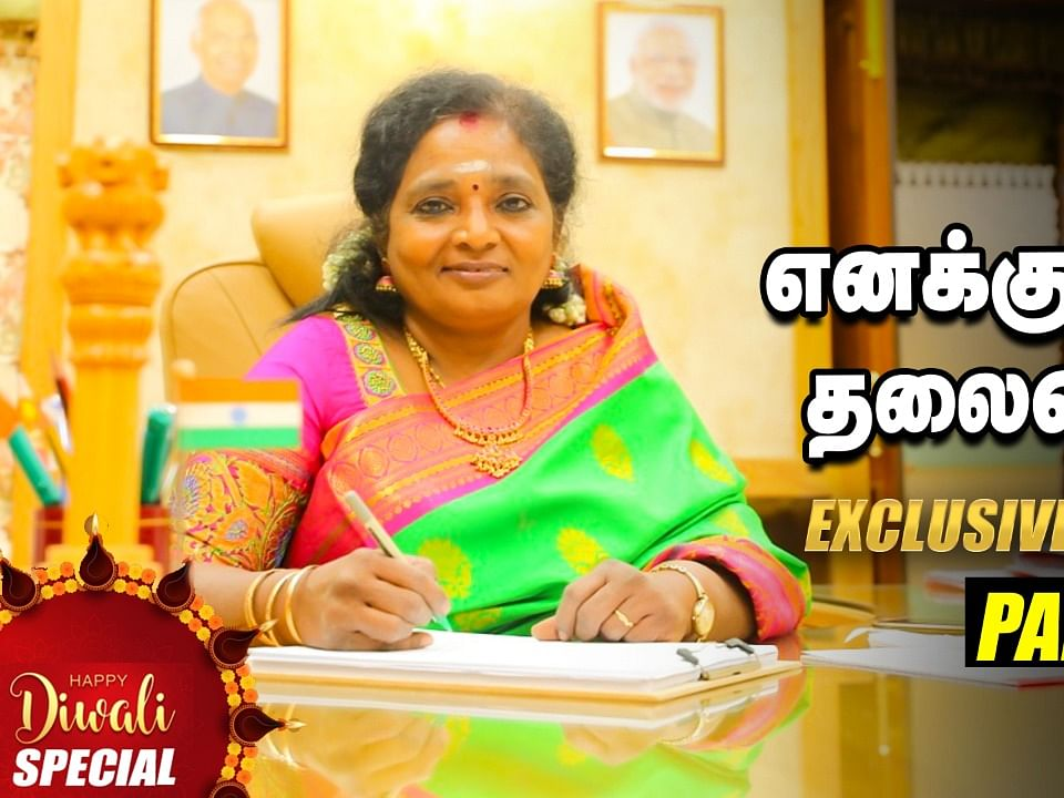 Memes போட்டவர்களுக்கு நான் சொல்வது இதுதான்! - Dr.Tamilisai Soundararajan Exclusive Interview Part 4
