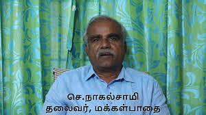 நாகல்சாமி
